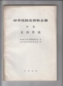 中华民国史资料丛稿 译稿  长沙作战