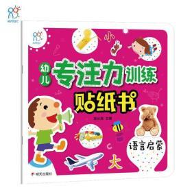 海润阳光 幼儿专注力训练贴纸书. 语言启蒙
