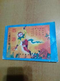 儿童连环画:西游记(本集精彩故事:美猴王出世、龙宫借宝、齐天大圣、大闹天宫)