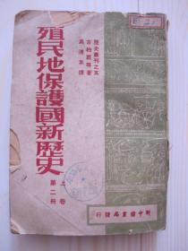 殖民地保护国新历史 第二册 上卷