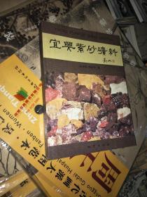 宜兴紫砂矿料