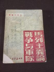 马列主义论战争与军队、初版