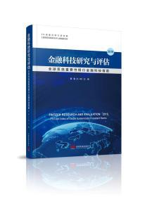 2018金融科技研究与评估:全球系统重要性银行金融科技指数
