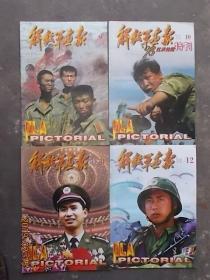 解放军画报 1998第9~12期  4本合售