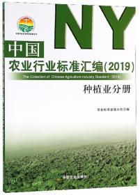 中国农业行业标准汇编(2019) 种植业分册