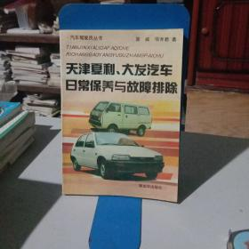 天津夏利、大发汽车日常保养与故障排除