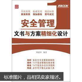 【正版】安全管理文书与方案精细化设计