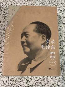 实录毛泽东