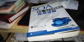 SOA思想、技术与系统集成应用详解