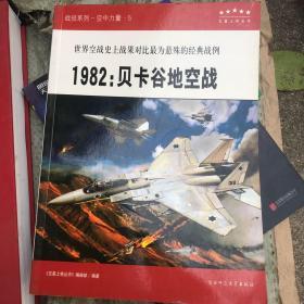 1982 贝卡谷地空战