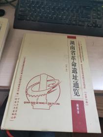 湖南省革命遗址通览(第11册):郴州市