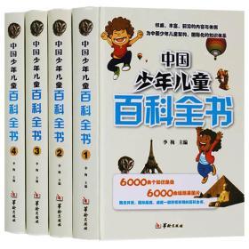 包邮 中国少年儿童百科全书 精装全套4册 图文并茂彩图版科学知识少儿读物中小学生中国青少年儿童系列 正版书籍