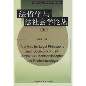 法哲学与法社会学论丛(5)