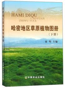 哈密地区草原植物图册