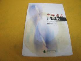 中学语文教学论——封面封底有污点痕迹