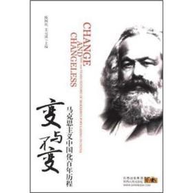 变与不变:马克思主义中国化百年历程