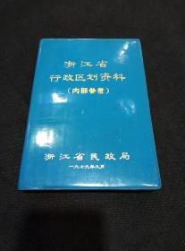 浙江省行政区划资料(1979年出版)