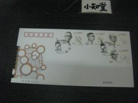 【首日封】2006-11《中国现代科学家{四}》纪念邮票