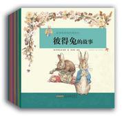 彼得兔和他的朋友们 彩图注音版绘本 全套装8册   9787539750439
