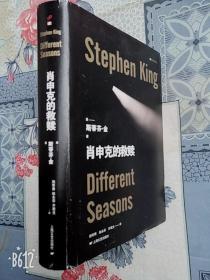 肖申克的救赎 (美)斯蒂芬·金(Stephen King) 著