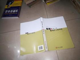 英汉船舶及海洋工程技术大辞典 有几页不干净  看图片  +  船舶与海洋工程导论   吴家鸣    2本合售