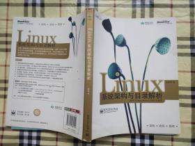 Linux系统架构与目录解析