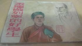 永远做列宁的好学生 老版小人书