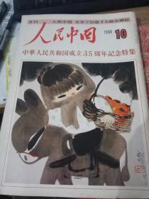 人民中国--1984年第10期中华人民共和国成立35周年纪念特辑(日文版)