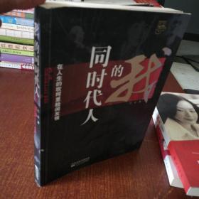 中国人物:我的同时代人