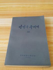 朝鲜原版  인민들속에서46(朝鲜文)