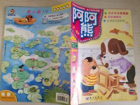 中国幼儿科学启蒙杂志:阿阿熊2013.7(上)【实物拍图】