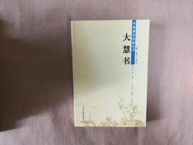 中国禅宗典籍丛刊之《大慧书》(全一册)