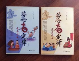劳心者定录  (漫画读本)1-2册 共两本