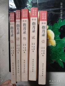 指月录 全5册 南怀瑾推荐版本