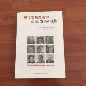 现代宏观经济学:起源、发展和现状