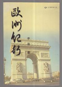 欧洲纪行 作者李萌签赠国立艺专毕业、广东电视台开台元老殷登翼