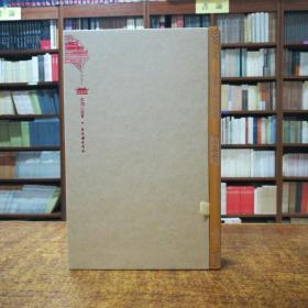 巾箱本——宋词三百首(薛崇礼堂刻本)