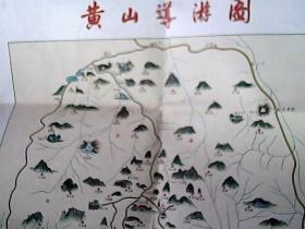 黄山导游图       c8