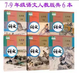 2019语文课本上下册 7-9年级语文 人教版 共6本