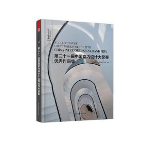 第二十一届中国室内设计大奖赛优秀作品集