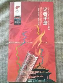 北京2008奥林匹克火炬接力沈阳站一记者手册,品佳