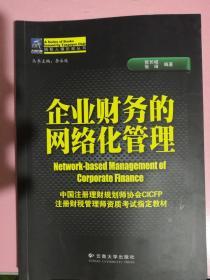 企业财务的网络化管理