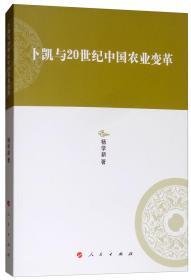 卜凯与20世纪中国农业变革