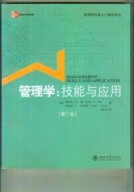 管理学经典入门教材译丛·管理学:技能与应用(第11版)