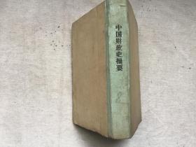 中国财政史辑要(布集精装影印本 八)
