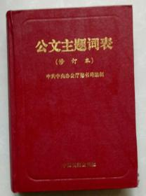 公文主题词表修订本