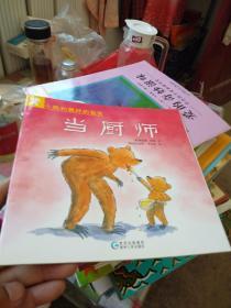小熊和最好的爸爸(6册) 合售