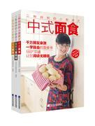 全3册 二狗妈妈的小厨房之中式面食/蛋糕与蛋糕卷/自制面包 蛋糕卷 蛋糕面包制作入门书籍 9787559100207