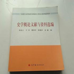 史学概论文献与马克思主义理论研究和建设工程重点教材配套用书:资料选编