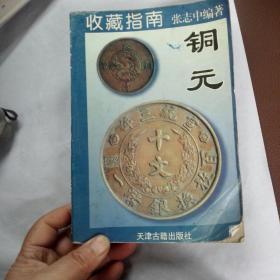 收藏指南    铜元